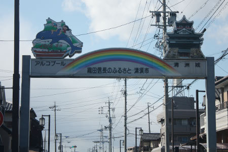 清須 アルコ